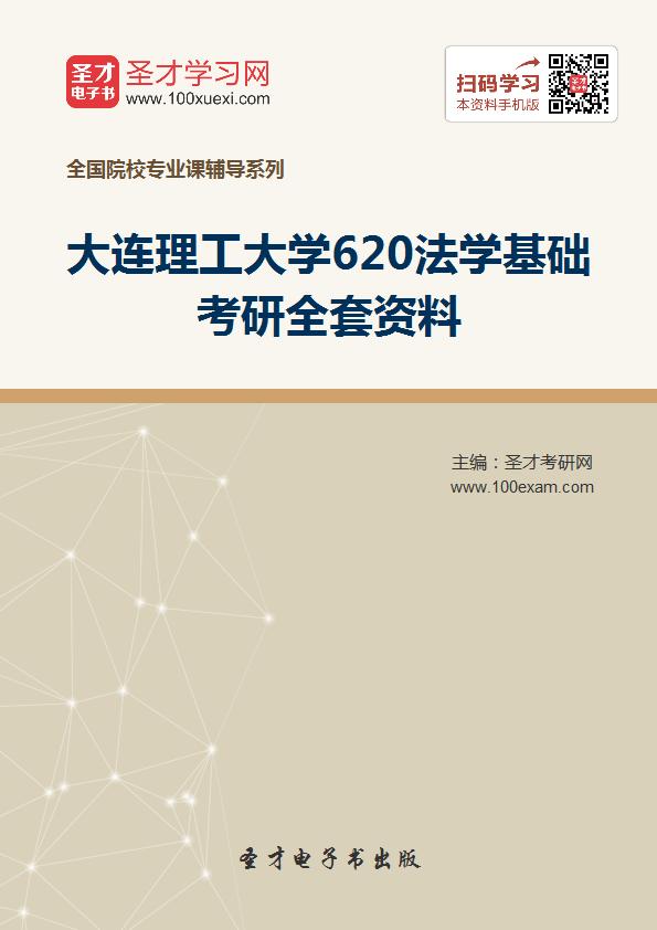 2018年大连理工大学620法学基础考研全套资料