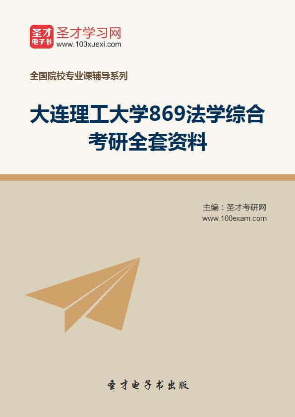 2018年大连理工大学869法学综合考研全套资料