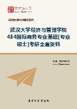 2019年武汉大学经济与管理学院434国际商务专业基础[专业硕士]考研全套资料
