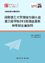 2018年河南理工大学测绘与国土信息工程学院831地理信息系统考研全套资料