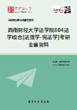 2019年西南财经大学法学院804法学综合[法理学-宪法学]考研全套资料