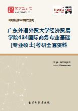 2019年广东外语外贸大学经济贸易学院434国际商务专业基础[专业硕士]考研全套资料