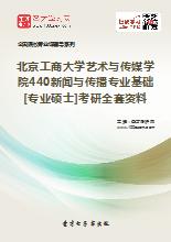 2019年北京工商大学艺术与传媒学院440新闻与传播专业基础[专业硕士]考研全套资料