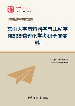 2019年东南大学材料科学与工程学院939物理化学考研全套资料