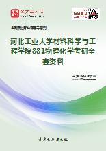 2020年河北工业大学材料科学与工程学院881物理化学考研全套资料