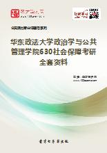2019年华东政法大学政治学与公共管理学院630社会保障考研全套资料