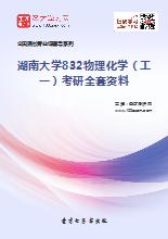 2019年湖南大学832物理化学(工一)考研全套资料