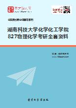 2020年湖南科技大学化学化工学院827物理化学考研全套资料