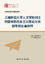 2019年上海财经大学人文学院802中国特色社会主义理论与实践考研全套资料