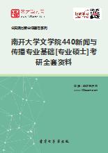 2019年南开大学文学院440新闻与传播专业基础[专业硕士]考研全套资料
