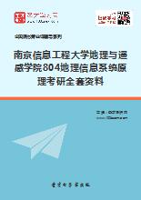 2019年南京信息工程大学地理与遥感学院804地理信息系统原理考研全套资料