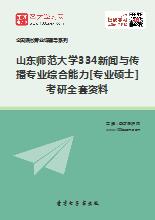 2018年山东师范大学334新闻与传播专业综合能力[专业硕士]考研全套资料