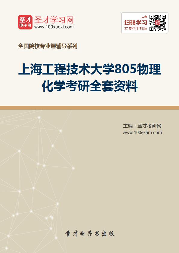 2018年上海工程技术大学805物理化学考研全套资料