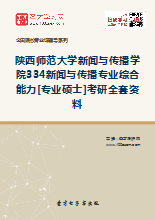 2019年陕西师范大学新闻与传播学院334新闻与传播专业综合能力[专业硕士]考研全套资料