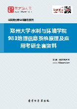 2018年郑州大学水利与环境学院983地理信息系统原理及应用考研全套资料
