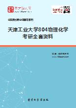 2021年天津工业大学804物理化学考研全套资料