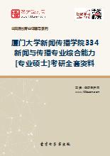 2019年厦门大学新闻传播学院334新闻与传播专业综合能力[专业硕士]考研全套资料