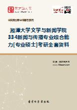 2019年湘潭大学文学与新闻学院334新闻与传播专业综合能力[专业硕士]考研全套资料