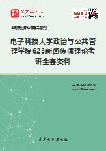 2019年电子科技大学政治与公共管理学院623新闻传播理论考研全套资料