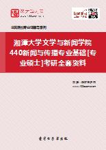 2018年湘潭大学文学与新闻学院440新闻与传播专业基础[专业硕士]考研全套资料