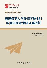 2021年福建师范大学传播学院658新闻传播史考研全套资料