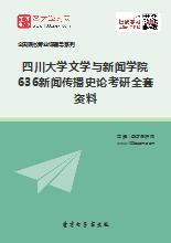 2019年四川大学文学与新闻学院636新闻传播史论考研全套资料
