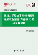 2019年四川大学经济学院434国际商务专业基础[专业硕士]考研全套资料