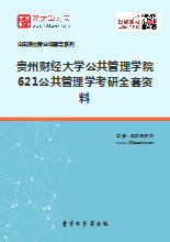 2018年贵州财经大学公共管理学院621公共管理学考研全套资料