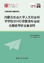 2019年内蒙古农业大学人文社会科学学院824行政管理专业综合基础考研全套资料