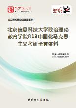 2020年北京信息科技大学政治理论教育学院813中国化马克思主义考研全套资料