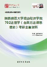 2020年陕西师范大学政治经济学院702法理学(含西方法律思想史)考研全套资料