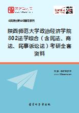 2020年陕西师范大学政治经济学院802法学综合(含民法、商法、民事诉讼法)考研全套资料