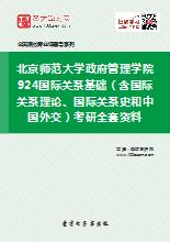 2018年北京师范大学政府管理学院924国际关系基础(含国际关系理论、国际关系史和中国外交)考研全套资料