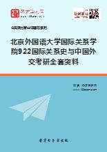 2020年北京外国语大学国际关系学院922国际关系史与中国外交考研全套资料