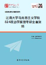 2019年江南大学马克思主义学院824政治学原理考研全套资料