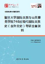 2018年复旦大学国际关系与公共事务学院740近现代国际关系史(含外交史)考研全套资料