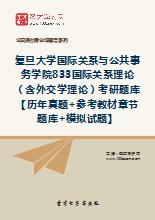 2019年复旦大学国际关系与公共事务学院833国际关系理论(含外交学理论)考研题库【历年真题+参考教材章节题库+模拟试题】