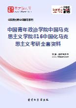 2019年中国青年政治学院中国马克思主义学院816中国化马克思主义考研全套资料