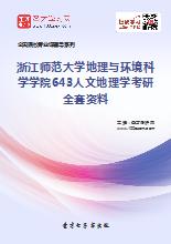 2019年浙江师范大学地理与环境科学学院643人文地理学考研全套资料