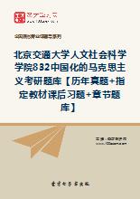 2018年北京交通大学人文社会科学学院832中国化的马克思主义考研题库【历年真题+指定教材课后习题+章节题库】