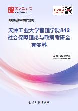2020年天津工业大学管理学院843社会保障理论与政策考研全套资料