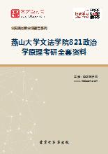 2019年燕山大学文法学院821政治学原理考研全套资料