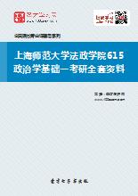 2019年上海师范大学法政学院615政治学基础一考研全套资料