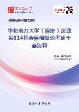 2020年华北电力大学(保定)法政系614社会保障概论考研全套资料