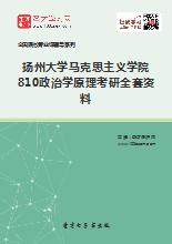 2018年扬州大学马克思主义学院810政治学原理考研全套资料