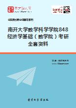 2019年南开大学数学科学学院849经济学基础(数学院)考研全套资料