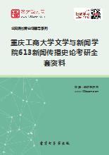 2021年重庆工商大学文学与新闻学院613新闻传播史论考研全套资料