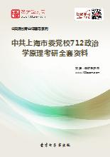 2021年中共上海市委党校712政治学原理考研全套资料