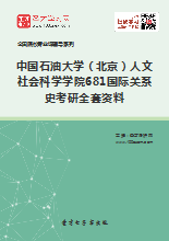 2019年中国石油大学(北京)人文社会科学学院681国际关系史考研全套资料