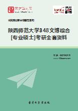 2019年陕西师范大学348文博综合[专业硕士]考研全套资料